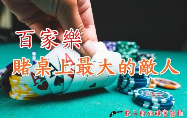百家樂賺錢技巧【百家樂贏錢公式】第四章,玩家必看!!